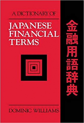 Image of Dictionary Of Japanese Financial Terms