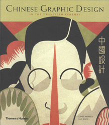 Image of Chinese Graphic Design In The Twentieth Century
