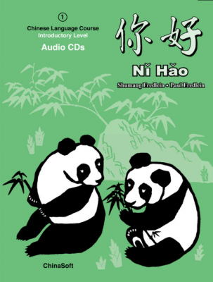 Image of Ni Hao 1 : Introductory Audio Cds (2)